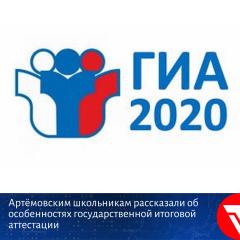 Артёмовским школьникам рассказали об особенностях государственной итоговой аттестации