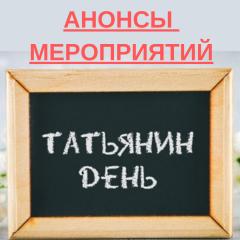 АНОНСЫ МЕРОПРИЯТИЙ. Татьянин день