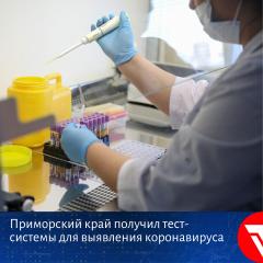Приморский край получил тест-системы для выявления коронавируса
