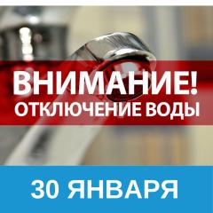 Отключение водоснабжения на 30 января