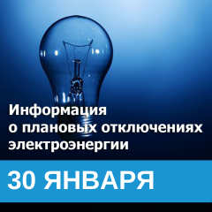 Отключение электроэнергии на 30 января