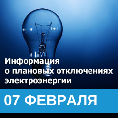 Отключение электроэнергии на 7 февраля