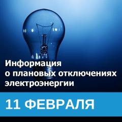 Отключение электроэнергии на 11 февраля