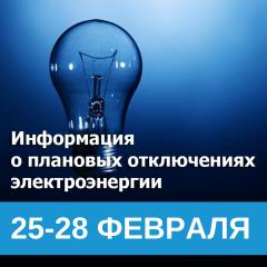 Отключение электроэнергии на 25-28 февраля