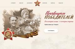 Ученые, историки и общественники выберут лучших на конкурсе «Правнуки победителей» в Приморье