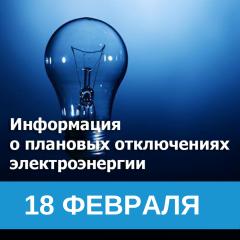 Отключение электроэнергии на 18 февраля