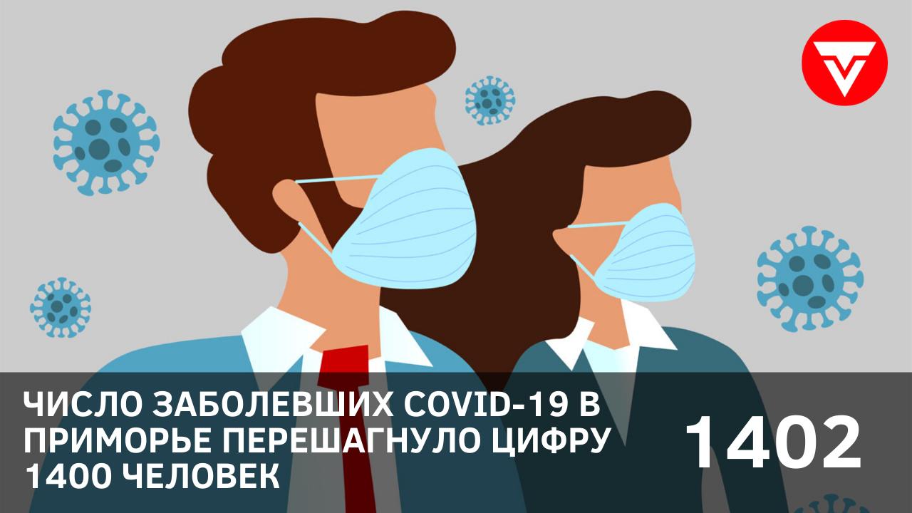 Число заболевших COVID-19 в Приморье перешагнуло цифру 1400 человек