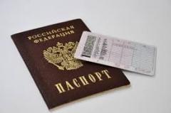 МВД России: «О признании действительными некоторых документов граждан Российской Федерации»