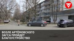 Возле артёмовского ЗАГСа пройдет благоустройство