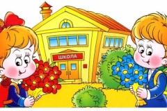 На линейки 1 сентября в школах Приморья родителей не пустят.