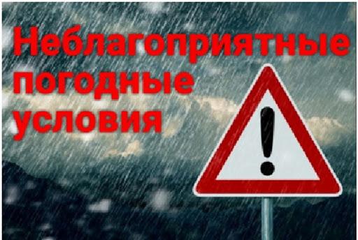 Ухудшение погодных условий