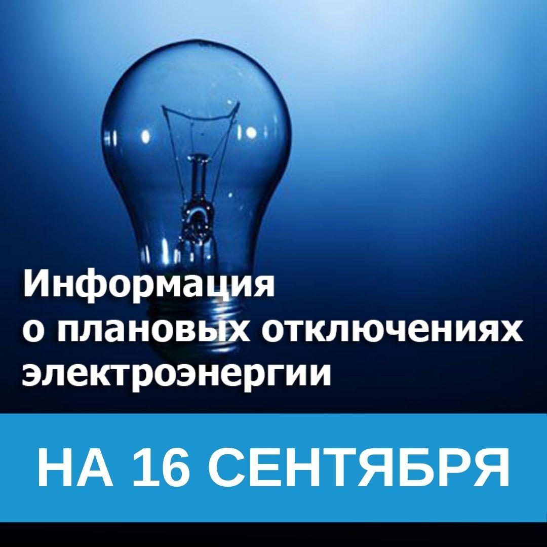 Отключение электроэнергии на 16 сентября