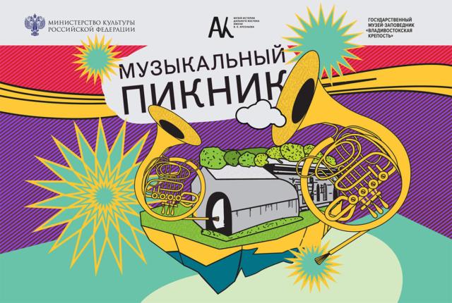 «Музыкальный пикник» организуют в Приморье