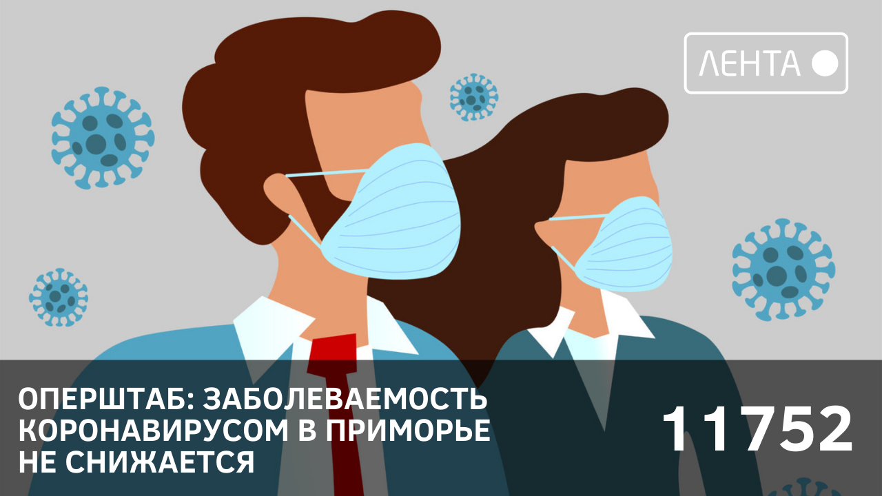 Оперштаб: Заболеваемость коронавирусом в Приморье не снижается