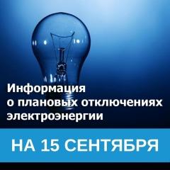 Отключение электроэнергии на 15 сентября