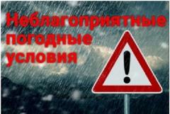 Ухудшение погодных условий на 16-17 сентября