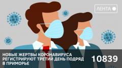 Новые жертвы коронавируса регистрируют третий день подряд в Приморье