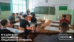 ЕГЭ для всех школьников предложили отменить