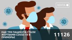 Еще три пациента стали жертвами COVID-19 в Приморье