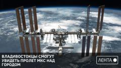 Владивостокцы смогут увидеть пролет МКС над городом