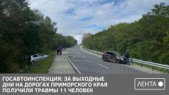 Госавтоинспекция: за выходные дни на дорогах Приморского края получили травмы 11 человек