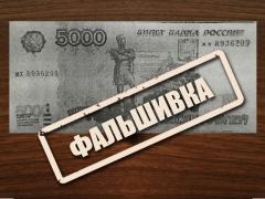Полиция предупреждает приморцев об обнаружении фальшивых банкнот