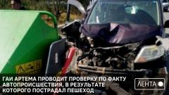 Госавтоинспекция Артема проводит проверку по факту автопроисшествия, в результате которого пострадал пешеход