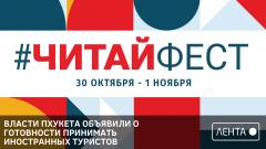 Артёмовцев приглашают поучаствовать в #ЧитайФесте