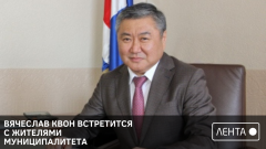 Вячеслав Квон встретится с жителями муниципалитета
