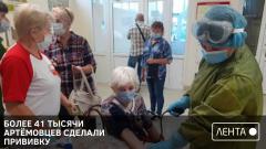 Более 41 тысячи артёмовцев сделали прививку