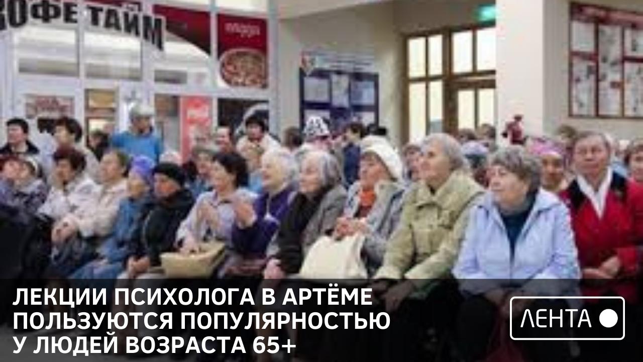 Лекции психолога в Артёме пользуются популярностью у людей возраста 65+