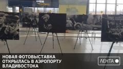 Новая фотовыставка открылась в аэропорту Владивостока