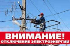 Аварийное отключение от энергоснабжения