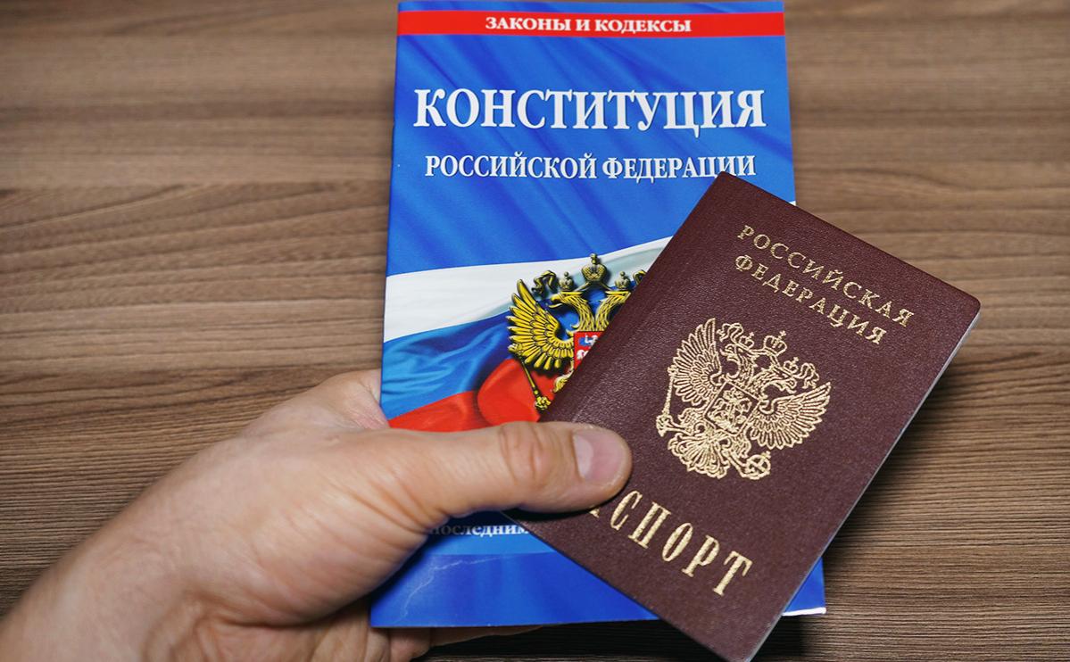 МВД России предлагает вместе с паспортом вручать издание Конституции Российской Федерации