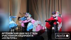 Артёмовская ДШИ №2 стала участником нацпроекта «Культура»