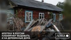Ипотеку в России планируют выдавать и на деревянные дома