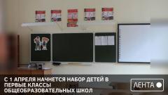 С 1 апреля начнется набор детей в первые классы общеобразовательных школ