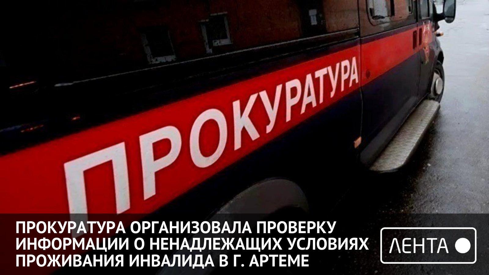 Прокуратура организовала проверку информации о ненадлежащих условиях проживания инвалида в г. Артеме