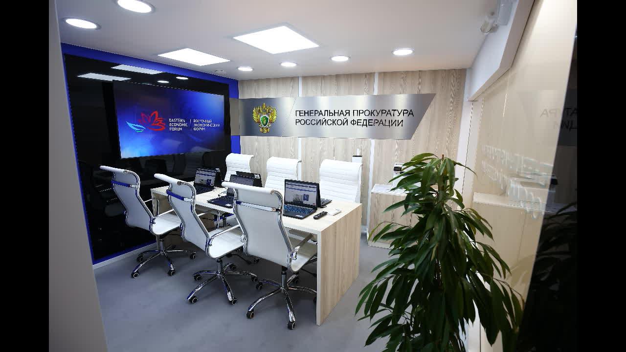 На полях Восточного экономического форума продолжается работа стенда Генеральной прокуратуры РФ