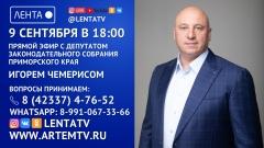 Прямом эфире с депутатом ЗС ПК Игорем Святославовичем Чемерисом